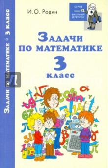 Задачи по математике. 3 класс