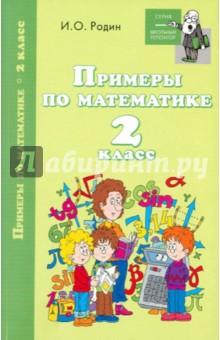 Родин Игорь Олегович Примеры по математике: 2 класс