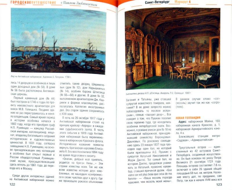 Иллюстрация 1 из 17 для Санкт-Петербург - Мария Кочетова | Лабиринт - книги. Источник: Лабиринт