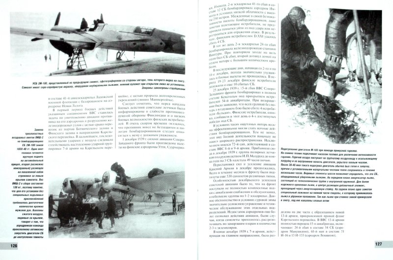 Иллюстрация 1 из 45 для Скоростные бомбардировщики Сталина СБ и Ар-2 - Михаил Маслов   Лабиринт - книги. Источник: Лабиринт