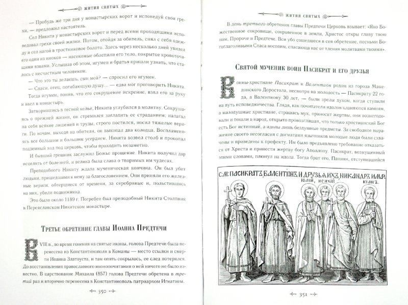 Иллюстрация 1 из 32 для Жития святых - Преосв. Филарет   Лабиринт - книги. Источник: Лабиринт