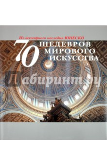 70 шедевров мирового искусства. Из всемирного наследия ЮНЕСКО