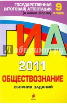 ГИА 2011. Обществознание: Сборник заданий