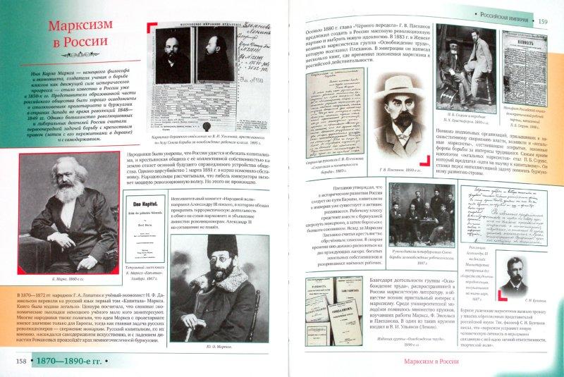 Иллюстрация 1 из 27 для История России   Лабиринт - книги. Источник: Лабиринт