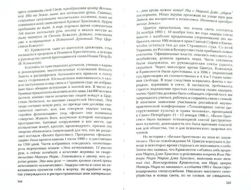 Иллюстрация 1 из 11 для 2012. Конец света - Анастасия Красичкова | Лабиринт - книги. Источник: Лабиринт