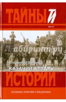 Казачий алтарьИсторический роман<br>С XVIII века в России существовало одиннадцать казачьих войск, современники называли их одиннадцатью жемчужинами в блистательной короне Российской империи: донцы, кубанцы, терцы, уральцы, сибирцы, астраханцы, оренбуржцы, забайкальцы, семиреченцы, амурцы, уссурийцы. Во многих войнах казаки играли роль первой скрипки - были впереди армий, изучали местность, вели разведку, проводили диверсионные операции. Во время отступлений остальных войск казачьи обеспечивали их прикрытие. Казаки не боялись ничего и никого, кроме Бога. По признанию иностранцев, видевших казачьи войска в действии, они изумляли своей бесстрашной джигитовкой, восхищали ловкостью и красотой своего строя. Красота мирного полкового быта казаков, с их песнями, идущими из глубины веков, с лихой пляской, с тесным и дружным товариществом, пленяла не меньше чем их военные подвиги. После революции казачьи войска фактически были расформированы, так как они по большей части приняли сторону белого движения, а сами казаки были подвергнуты репрессиям. В новом романе ставропольского писателя В. Бутенко Казачий алтарь рассказывается о судьбе казачества в переломную историческую эпоху ХХ столетия. Впервые в отечественной литературе автор обратился к малоизвестным событиям Великой Отечественной войны, происходившим на Северном Кавказе и в Западной Европе. Действие разворачивается в наиболее драматичный период войны, когда летом 1942 года немецко-фашистские войска прорвались на степные просторы Кубани. Война расколола старинный казачий род Шагановых, перед героями встала проблема нравственного выбора - жертвовать ли собой в борьбе с захватчиками во имя советской власти, немилосердно их притеснявшей, или поддержать оккупантов, сулящих вольную жизнь? Но выбор их неизменно ведет чувство любви к родной земле, верность казачьим традициям. В книге увлекательно и самобытно рассказывается о жизни атаманов и простых станичников, одинаково близких писателю, сумевшему создать цельные, сильные хар