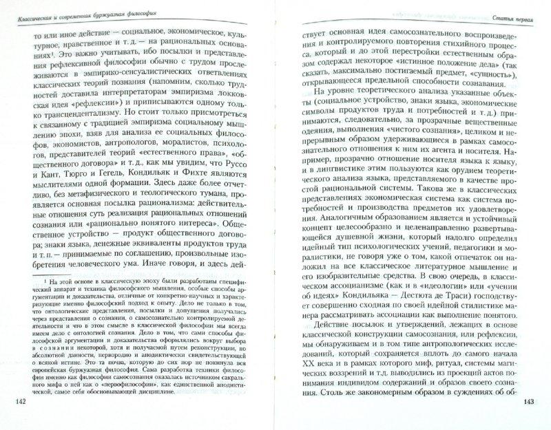 Иллюстрация 1 из 7 для Классический и неклассический идеалы рациональности - Мераб Мамардашвили | Лабиринт - книги. Источник: Лабиринт