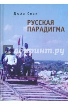 Русская парадигма: Русофобские заметки русофила