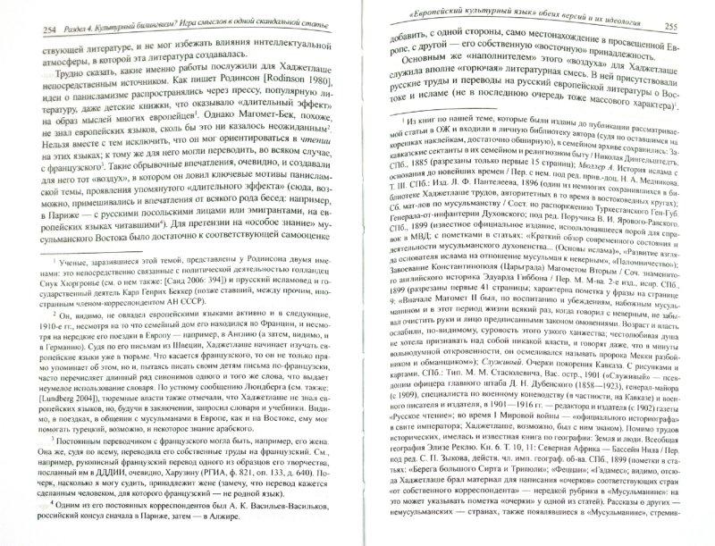 Иллюстрация 1 из 16 для Россия и мусульманский мир: Инаковость как проблема - Бессмертная, Журавский, Смирнов, Федорова, Чалисова | Лабиринт - книги. Источник: Лабиринт