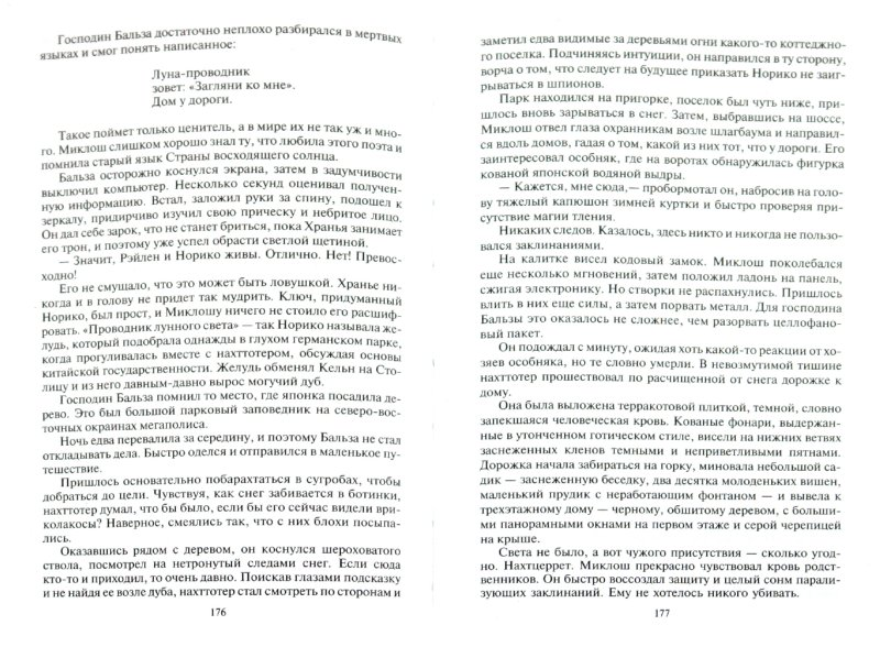 Иллюстрация 1 из 13 для Основатель - Пехов, Бычкова, Турчанинова | Лабиринт - книги. Источник: Лабиринт