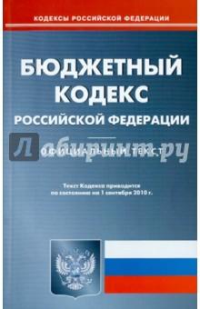Бюджетный кодекс РФ на 01.09.2010