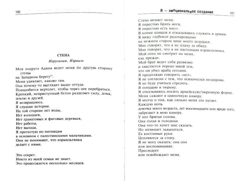 Иллюстрация 1 из 16 для Я - эмоциональное создание - Ив Энцлер | Лабиринт - книги. Источник: Лабиринт