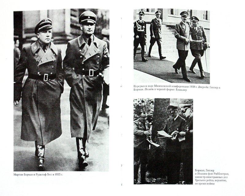 Иллюстрация 1 из 9 для Мартин Борман. Неизвестный рейхслейтер - Джеймс Макговерн | Лабиринт - книги. Источник: Лабиринт