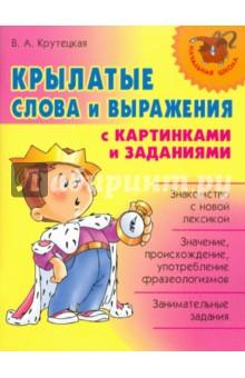 Крутецкая Валентина Альбертовна Крылатые слова и выражения с картинками и заданиями