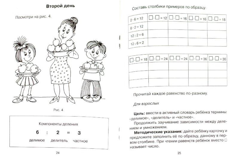 Иллюстрация 1 из 10 для Таблица умножения за 7 дней - Марина Остапенко | Лабиринт - книги. Источник: Лабиринт