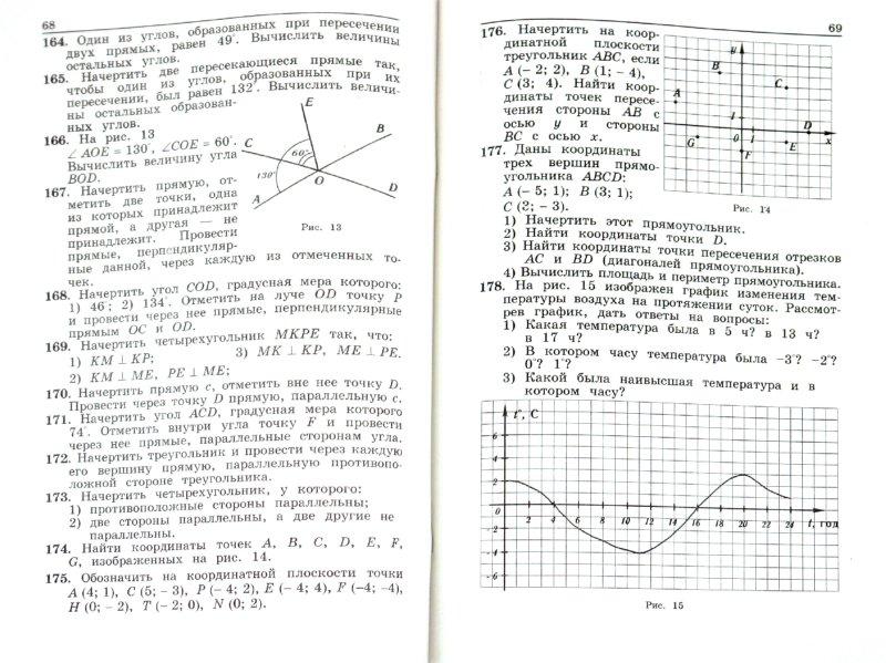 Решебник по Математике за 6 Класс Автор Якир