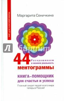 Сеничкина Маргарита Александровна 44 картинки для привлечения счастья, удачи, здоровья. Меняем реальность за 21 день = 44 ментограммы