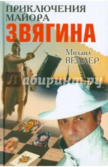 Веллер Михаил Приключения майора Звягина