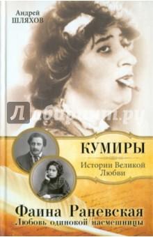 Шляхов Андрей Левонович Фаина Раневская. Любовь одинокой насмешницы