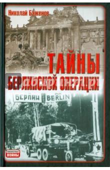 Тайны Берлинской операцииИстория войн<br>В книге рассказывается о подготовке и проведении советскими войсками в апреле-мае 1945 года Берлинской операции, поставившей точку в истории разгрома нацистской Германии.<br>На основе обширных архивных и мемуарных материалов освещены малоизвестные подробности последних дней столицы Третьего рейха. <br>Предназначается для широкого круга читателей, как специалистов, так и любителей военной истории.<br>