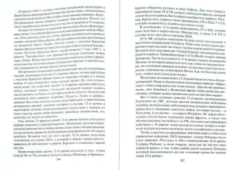 Иллюстрация 1 из 28 для Тайны Берлинской операции - Николай Баженов | Лабиринт - книги. Источник: Лабиринт