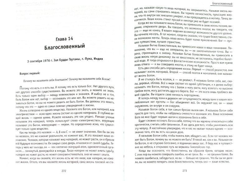 Иллюстрация 1 из 16 для Будда однажды сказал: Учение о трансцендентности: Vol. 1 - 3 - Ошо Багван Шри Раджниш | Лабиринт - книги. Источник: Лабиринт