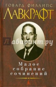 Лавкрафт Говард Филлипс Малое собрание сочинений