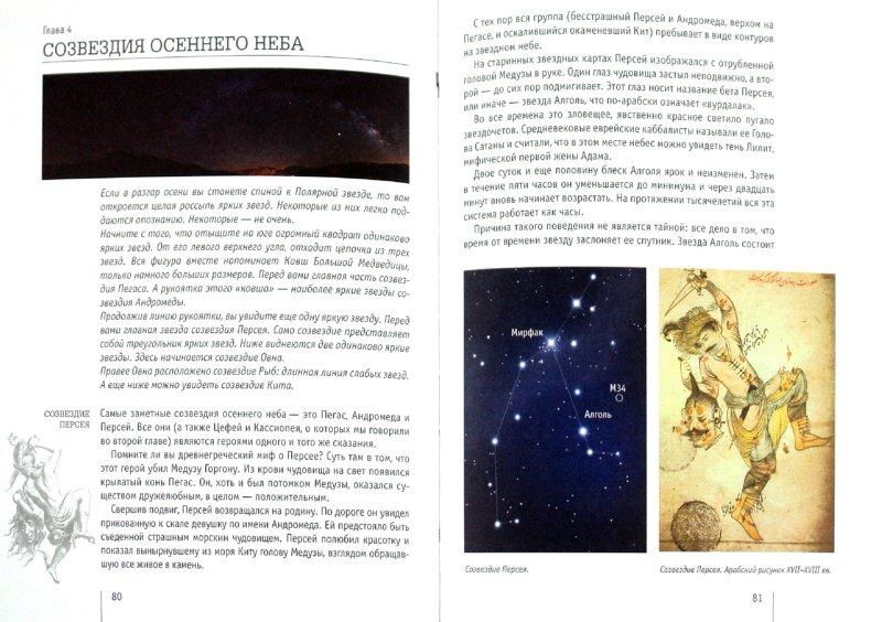Иллюстрация 1 из 38 для Путеводитель по звездам - Илья Стогов | Лабиринт - книги. Источник: Лабиринт