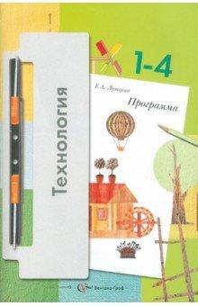 Лутцева Елена Андреевна Технология: 1-4 классы: Программа