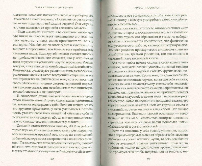 Иллюстрация 1 из 6 для Пять травм, которые мешают быть самим собой - Лиз Бурбо | Лабиринт - книги. Источник: Лабиринт