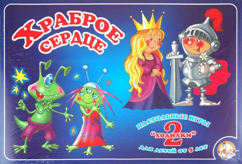 """Иллюстрация 1 из 4 для Ходилка 2 в 1 """"Храброе сердце"""" (00286)   Лабиринт - игрушки. Источник: Лабиринт"""