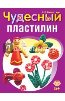 Комоед Надежда Ивановна Чудесный пластилин