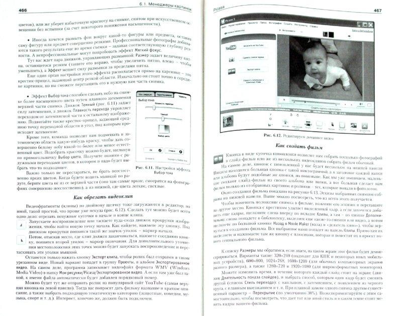 Иллюстрация 1 из 16 для Современная энциклопедия персонального компьютера - Александр Левин | Лабиринт - книги. Источник: Лабиринт