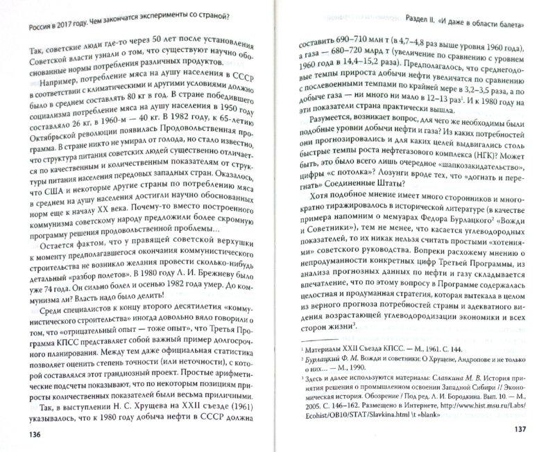 Иллюстрация 1 из 14 для Россия в 2017 году. Чем закончатся эксперименты со страной? - Владимир Фортунатов | Лабиринт - книги. Источник: Лабиринт