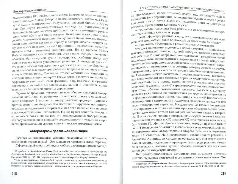 Иллюстрация 1 из 5 для Демократия и модернизация: к дискуссии о вызовах XXI века | Лабиринт - книги. Источник: Лабиринт
