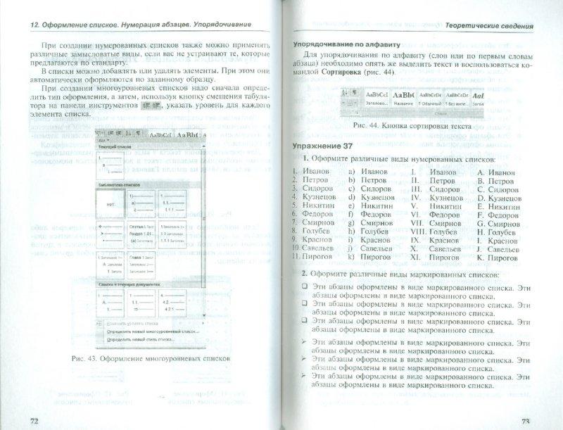 Иллюстрация 1 из 6 для Упражнения по текстовому редактору Word (+ CD) - Людмила Анеликова | Лабиринт - книги. Источник: Лабиринт