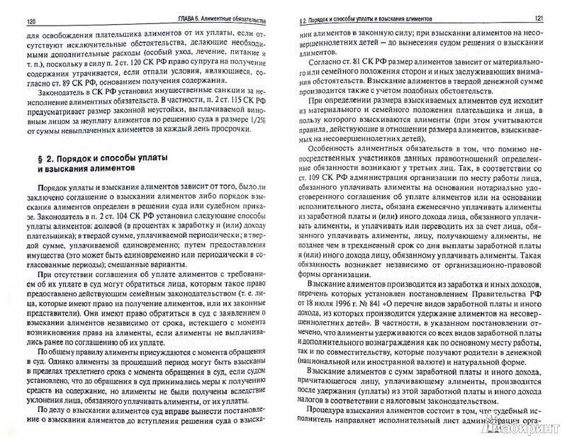 Иллюстрация 1 из 5 для Семейное право. Учебник - Сергей Гришаев | Лабиринт - книги. Источник: Лабиринт