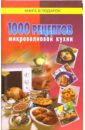1000 рецептов микроволновой кухни