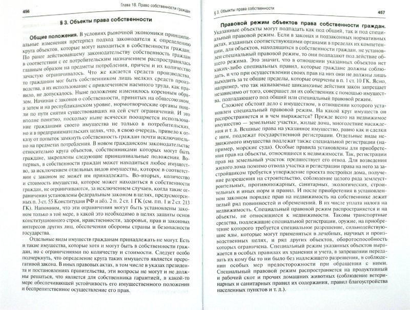 Иллюстрация 1 из 10 для Гражданское право. Учебник в 3-х томах. Том 1 - Байбак, Егоров, Елисеев   Лабиринт - книги. Источник: Лабиринт