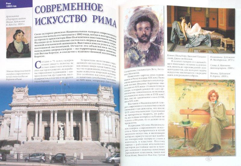 Иллюстрация 1 из 35 для Сто великих музеев мира - Михаил Кубеев | Лабиринт - книги. Источник: Лабиринт