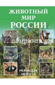 Животный мир России. Рязанская область