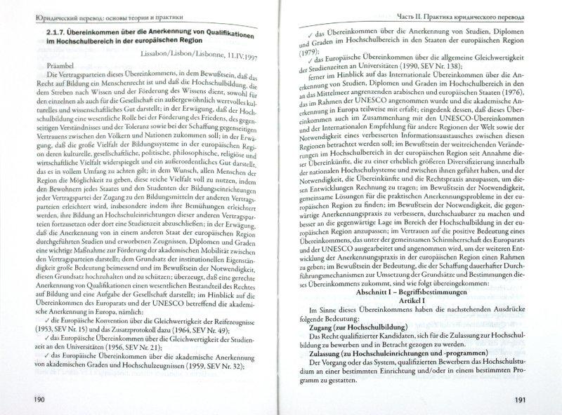 Иллюстрация 1 из 14 для Юридический перевод. Основы теории и практики. Учебное пособие - Константин Левитан | Лабиринт - книги. Источник: Лабиринт