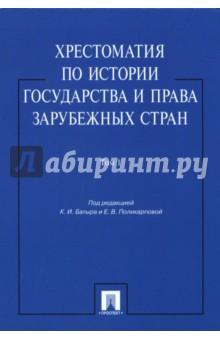 Хрестоматия по истории государства и права зарубежных стран. В 2-х томах. Том 1. Учебное пособие