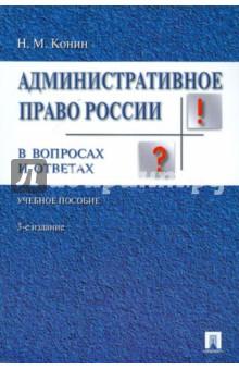 Административное право России в вопросах и ответах: учебное пособие