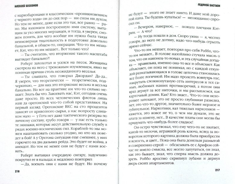 Иллюстрация 1 из 3 для Ледяной бастион - Алексей Бессонов | Лабиринт - книги. Источник: Лабиринт