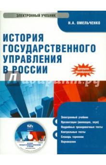 История государственного управления в России (CD)