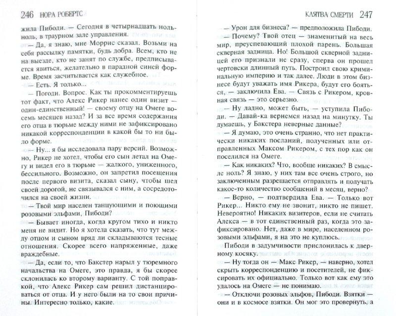 Иллюстрация 1 из 8 для Клятва смерти - Нора Робертс | Лабиринт - книги. Источник: Лабиринт