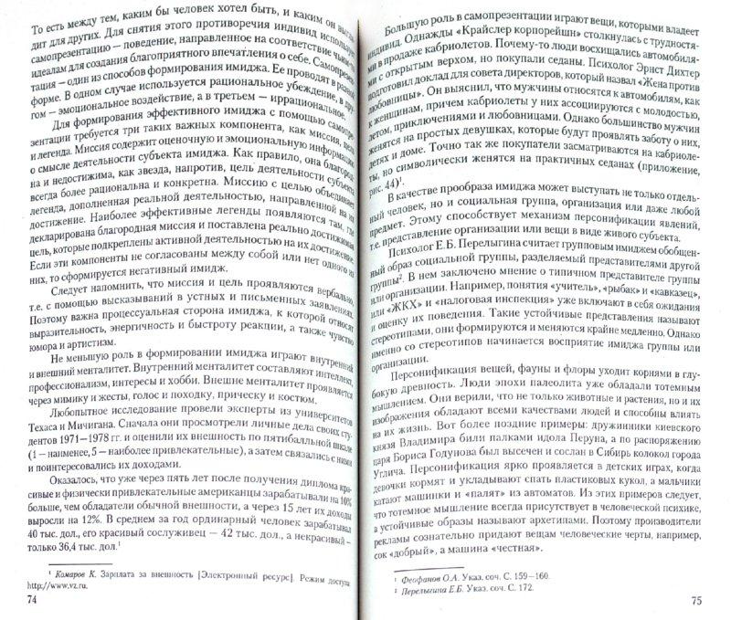 Иллюстрация 1 из 7 для Реклама в коммуникационном процессе. Курс лекций - Анатолий Ильин   Лабиринт - книги. Источник: Лабиринт