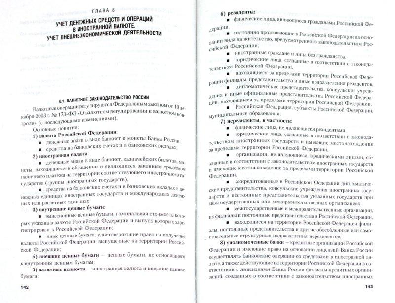 Иллюстрация 1 из 5 для Бухгалтерский финансовый учет - Рогуленко, Пономарева, Слиняков, Бодяко | Лабиринт - книги. Источник: Лабиринт