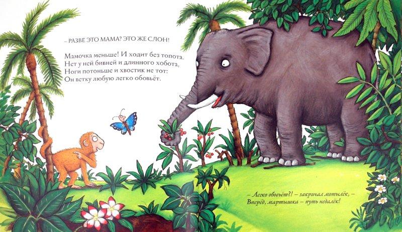Иллюстрация 1 из 97 для Хочу к маме! - Джулия Дональдсон | Лабиринт - книги. Источник: Лабиринт